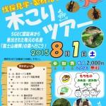 8月1日(土)木こりツアー開催のお知らせ