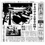 151212_fujiNews