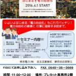 160202_seminar