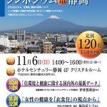 161106_kenkouShoueneSizuoka_1