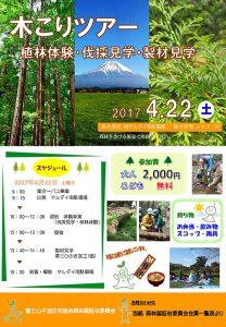 4月22日(土)木こりツアー開催のお知らせ